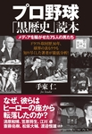 プロ野球「黒歴史」読本 メディアを騒がせた75人の男たち-電子書籍