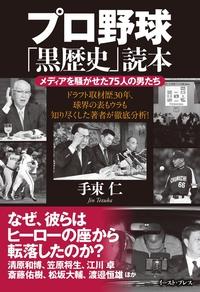 プロ野球「黒歴史」読本 メディアを騒がせた75人の男たち