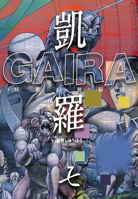 凱羅 GAIRA -妖都幻獣秘録-(7)拡大写真
