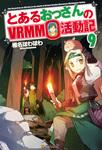 とあるおっさんのVRMMO活動記9-電子書籍