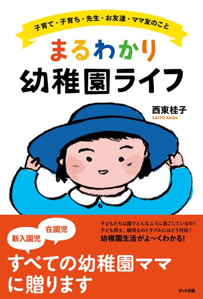 まるわかり幼稚園ライフ:子育て・子育ち・先生・お友達・ママ友のこと-電子書籍