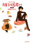 お菓子な片想い (1)-電子書籍