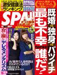 週刊SPA! 2016/4/5号-電子書籍