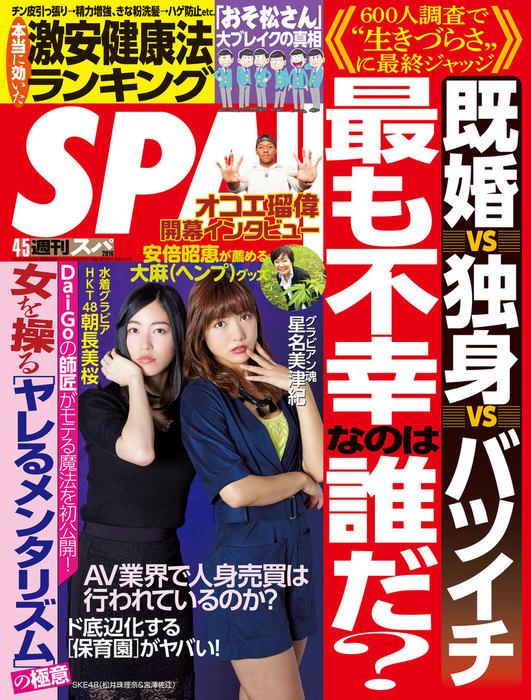 週刊SPA! 2016/4/5号拡大写真