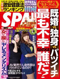 週刊SPA! 2016/4/5号