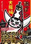 旅ボン 大阪編-電子書籍