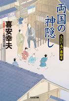 「大江戸木戸番始末」シリーズ