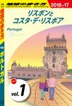 地球の歩き方 A23 ポルトガル 2016-2017 【分冊】 1 リスボンとコスタ・デ・リスボア-電子書籍