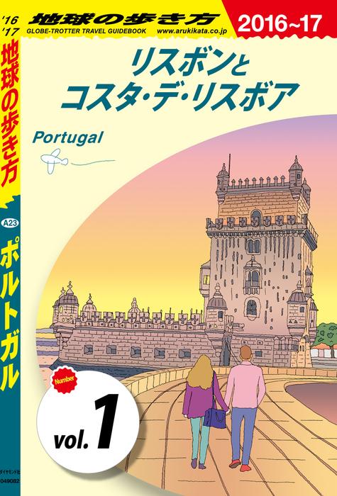 地球の歩き方 A23 ポルトガル 2016-2017 【分冊】 1 リスボンとコスタ・デ・リスボア拡大写真
