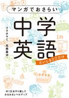 マンガでおさらい中学英語(中経☆コミックス)