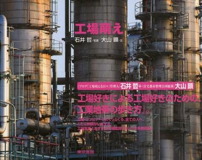 工場萌え-電子書籍