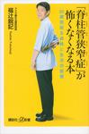 「脊柱管狭窄症」が怖くなくなる本 20歳若返る姿勢と生活の習慣-電子書籍