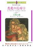 悪魔の花嫁 1巻-電子書籍
