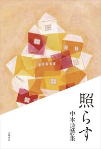 照らす: 中本速詩集-電子書籍