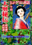 まんがグリム童話 大奥秘伝 ~将軍様の性奴隷~-電子書籍