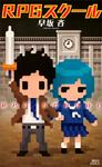RPGスクール-電子書籍