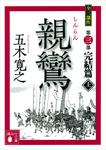 親鸞(しんらん) 完結篇(上) 【五木寛之ノベリスク】-電子書籍