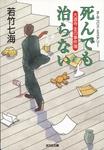 死んでも治らない~大道寺圭の事件簿~-電子書籍