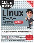 10日でおぼえるLinuxサーバー入門教室 CentOS対応-電子書籍