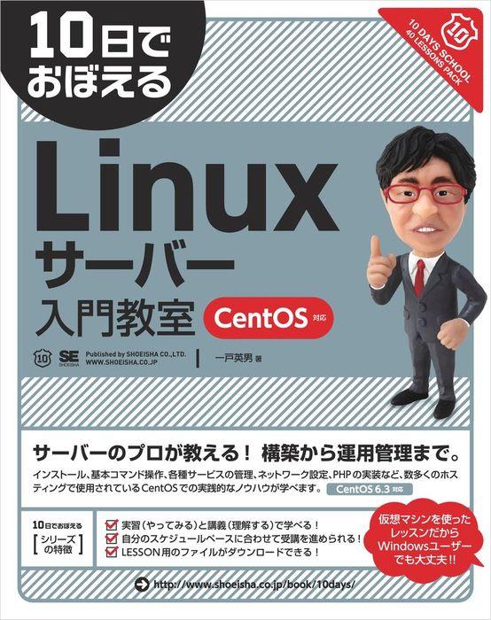 10日でおぼえるLinuxサーバー入門教室 CentOS対応-電子書籍-拡大画像