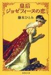 皇后ジョゼフィーヌの恋-電子書籍