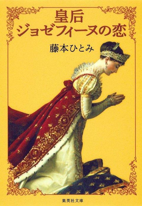 皇后ジョゼフィーヌの恋拡大写真