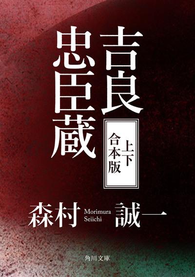 吉良忠臣蔵【上下 合本版】-電子書籍