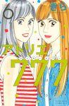 アトリエ777(6)-電子書籍