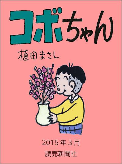 コボちゃん 2015年3月-電子書籍