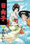 日向子 7-電子書籍