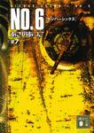 NO.6〔ナンバーシックス〕 #7-電子書籍