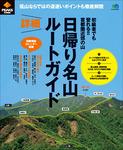 PEAKS 特別編集 日帰り名山 詳細ルートガイド-電子書籍