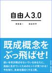 自由人3.0-電子書籍