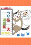 うり様連絡帳2-電子書籍