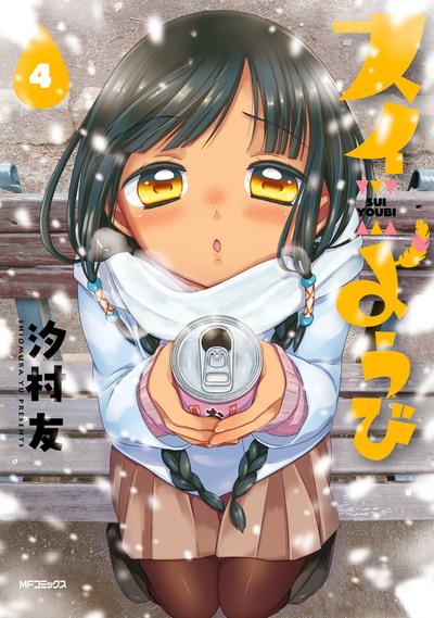 スイようび 4-電子書籍