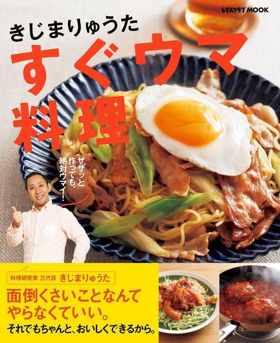 【電子特典付き】きじまりゅうた すぐウマ料理拡大写真