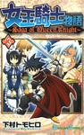 女王騎士物語 3巻
