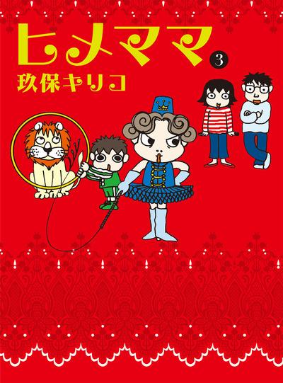ヒメママ 3-電子書籍