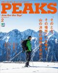 PEAKS 2016年2月号 No.75-電子書籍