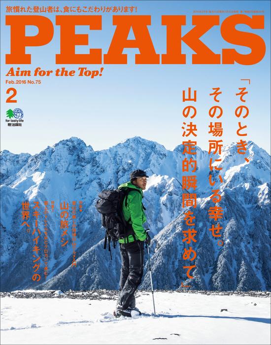 PEAKS 2016年2月号 No.75拡大写真