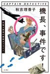機長、事件です! 空飛ぶ探偵の謎解きフライト-電子書籍