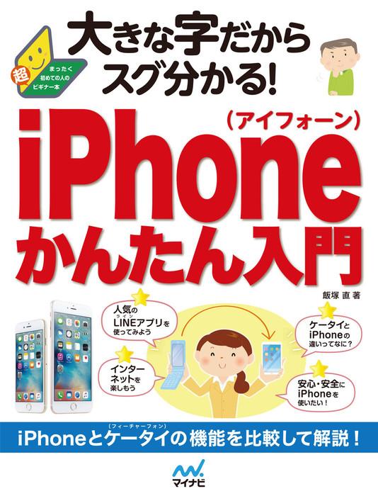 大きな字だからスグ分かる!iPhoneかんたん入門-電子書籍-拡大画像