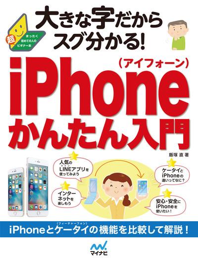大きな字だからスグ分かる!iPhoneかんたん入門-電子書籍