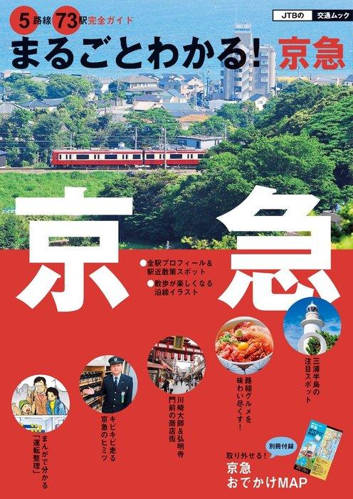 まるごとわかる!京急 全路線73駅完全ガイド拡大写真