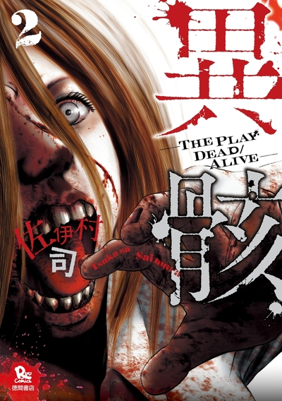 異骸-THE PLAY DEAD/ALIVE-(2)-電子書籍