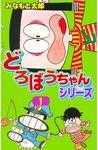 どろぼうちゃんシリーズ(1)-電子書籍