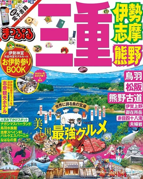 まっぷる 三重 伊勢志摩・熊野拡大写真