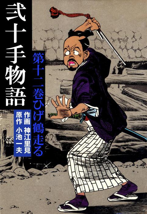 弐十手物語12 ひげ鶴走る拡大写真