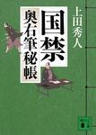 国禁 奥右筆秘帳(二)-電子書籍