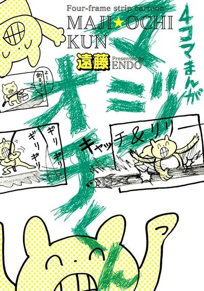 4コマまんが マジオチくん-電子書籍